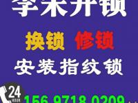 阳逻开锁公司-阳逻换锁电话